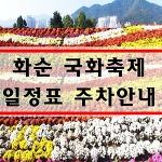 화순 국화축제 화순 국화향연 2017 <개막행사 초대가수>