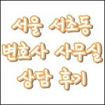 서울 서초 변호사 사무실에서 보험 상담