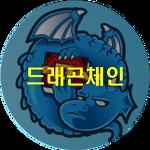 드래곤체인 (Dragonchain)이란 무엇입니까