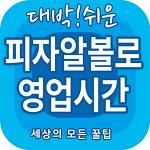 [꿀팁] 알볼로피자 영업시간