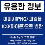 이미지(그림) PNG 파일을 ICO(아이콘) 파일로 변환하는 방법