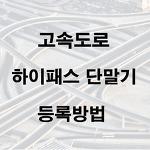 여행의 필수 아이템 고속도로 하이패스 단말기 등록방법