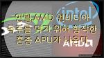 인텔, AMD가 엔비디아를 잡기 위해 혼종 APU 제작 확정, 내년 1분기에 공개예정!