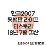 한글2007 평범한 라이프 티스토리 18년 7월 결산