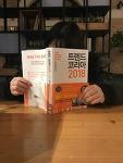 Payanpay와 함께 하는 미래직업리포트 시즌 5 - 트렌드코리아 2018 황금개의 해, 꼬리가 몸통을 흔들다 / 김난도 회