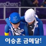 이승훈 금메달! 스피드스케이팅 남자 매스스타트 결승 풀영상 + 인터뷰