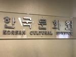 [#난생처음 뉴욕여행 일곱째날] #2 뉴욕한국문화원 오승제 원장님과 식사 / 한국문화원 갤러리 관람