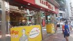 남기분면 Nam Kee Spring Roll Noodle 香港仔南記粉麵
