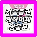 키움증권 계좌이체 영웅문으로 초간단하게!