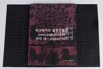X162. 중고책 -중국 고대회화의 탄생  도록- 935g
