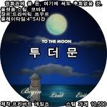 투더문 to the moon 리뷰, 후기 & 스토리, 엔딩 해석