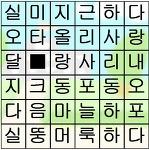[토박이말 찾기 놀이]4351_5-2