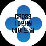 [종료]CROSS 코인 10만원 가치 에어드랍