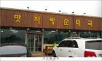 [순대국] 연천 '맛자랑순대국'