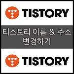 티스토리 블로그 이름 & 주소 변경 해결방법