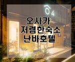 오사카 저렴한 숙소 남바호텔 예약 사이트는 엑스피디아에서