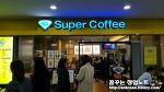 [영등포/커피] 영등포 슈퍼커피 창업 [합 1.6억/월순익 450만]