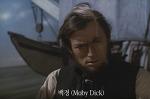 [영화]백경(Moby Dick) 1~2부★무료영화동영상★