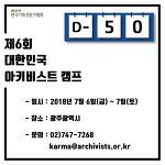 [안내] 제6회 대한민국 아키비스트 캠프 D-50