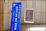제 10회 대한민국낙동예술대전, 구상미술현장전