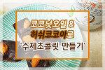 [수제 초콜릿 레시피]코코넛오일과 허쉬코코아로 초콜릿 만들기 후기(리뷰)