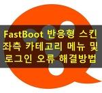티스토리 FastBoot반응형스킨 로그인 및 카테고리 화살표 오류 해결방법