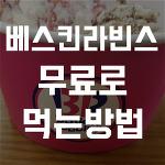 베스킨라빈스31 더블주니어 매월 무료로 먹는법(KT VIP 멤버십)