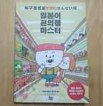 일본의 편의점 정보 책 - 마구로센세의 일본어 편의점 마스터^^