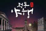 정동야행, 10월13일(금) 시작