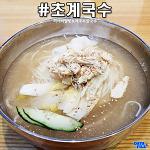 코엑스몰 혼밥집 - 미사리밀빛초계국수 코엑스몰점 ♪ 초복에는 시원한 초계국수!
