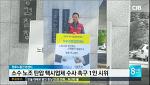소수 노조 탄압 택시업체 수사 촉구 1인 시위