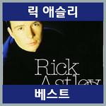 릭 애슬리 (Rick Astley) 베스트!