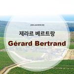 호텔앤레스토랑 - 제라르 베르트랑, Gerard Bertrand