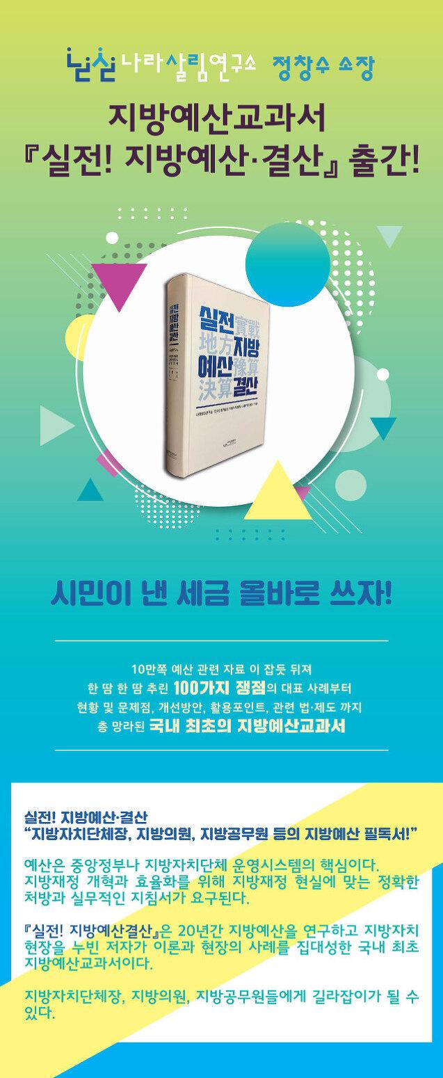 [신간소식] 지방예산교과서 『실전! 지방예산..
