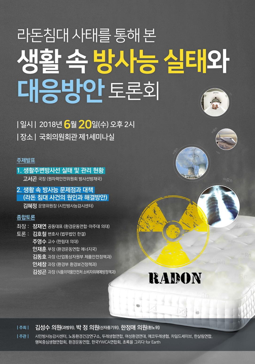 [토론회] 생활 속 방사능 실태와 대응방안 토론회 개최