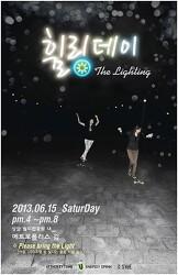 제3회 WHealing Day(휠링데이) : The Lighting 2013.6.15(토) 오후 4시~