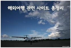 해외여행 사이트 총정리