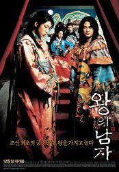 왕의 남자, 2005