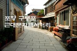[포항면단위투어] 구룡포읍 -- 근대문화역사거리(일본적산가옥)