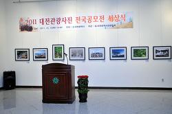 [입상] 대전관광사진 전국공모전에서 상을 탔습니다.