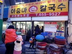 삼천원의 행복 - 아줌마 손 칼국수