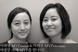 여장부 자매 MVP, 이희진 Office System MVP & 이하영 OneNote MVP!