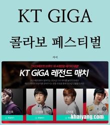 부산 해운대에서 즐기자! KT 기가 콜라보 페스티벌, GIGA 레전드매치