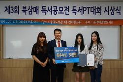 [참가후기]  공대여신 북삼매 독서PT대회 참가후기