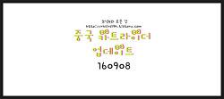 160908 중국 카트라이더 업데이트