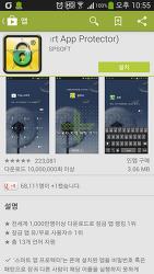 스마트폰 어플에 비밀번호를 채우자 - Smart App Protector