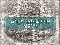 [안내] 조이누리 민간외교 기자단 봉사활동 (승인요청 양식 포함)