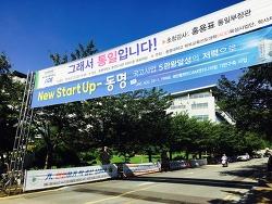 부산 동명대에서 홍용표장관의 특별강연