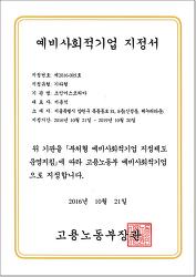 고용노동부 예비사회적기업 지정 알림
