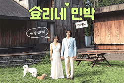 '효리네 민박' 이효리 아이유 만나는 행운 한 스푼. 걱정 한 스푼
